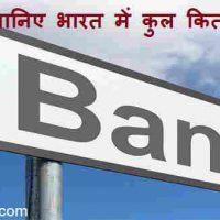 भारत में कुल कितने बैंक है? केटेगरी के अनुसार फुल जानकारी