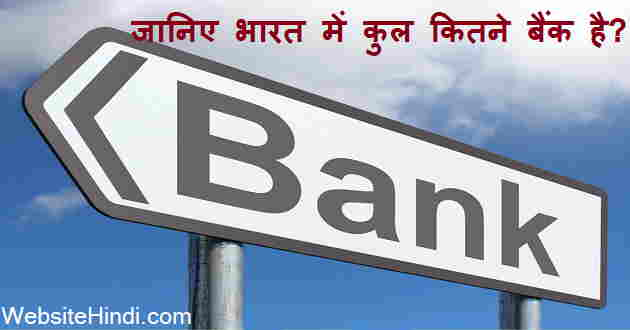 all-indian-bank-list