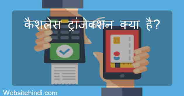 cashless-transaction-kya-hai-hindi