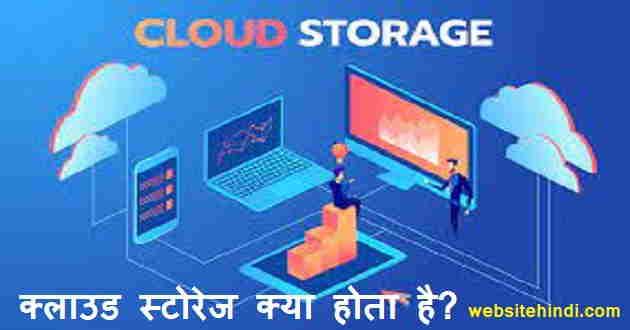 cloud-storage-kya-hai-in-hindi
