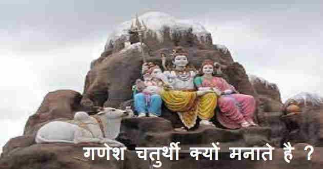 ganesh-chaturthi-kyu-manaya-jata-hai-hindi
