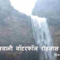 माँ तुतला भवानी धाम (वॉटरफॉल) Maa Tutla Bhawani Dham के बारे में जानकारी  