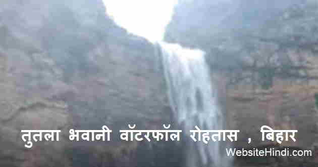 maa-tutla-bhawani-dham-hindi