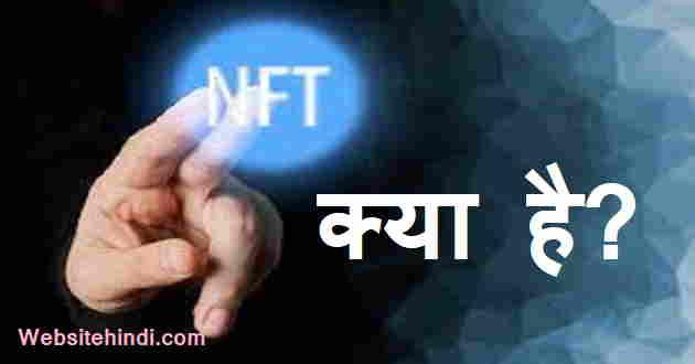 nft-full-form-hindi