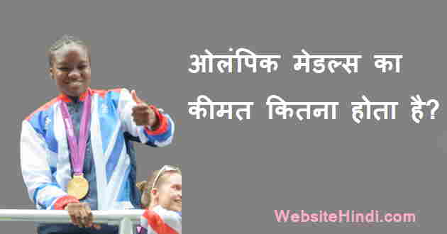 olympic-medals-ka-kimat-kitna-hota-hai