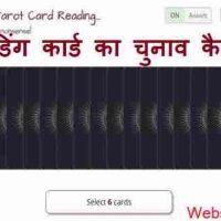 टैरो कार्ड रीडिंग कैसे करें? टैरो कार्ड का चुनाव कैसे करें?