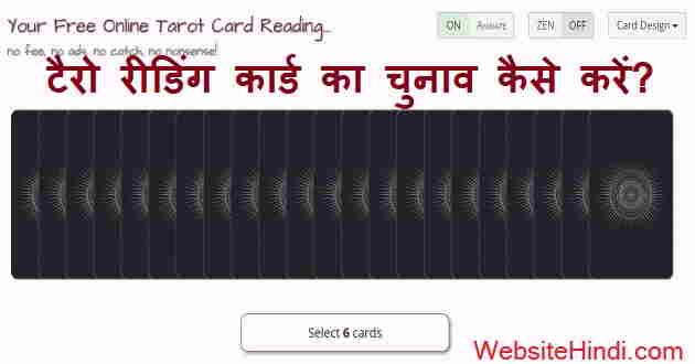 tarot-card-reading-in-hindi