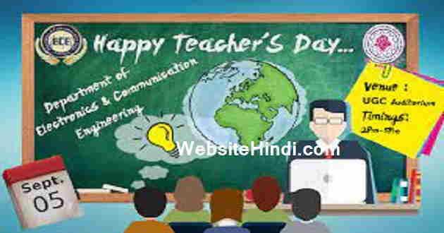 teachers-day-full-details-in-hindi