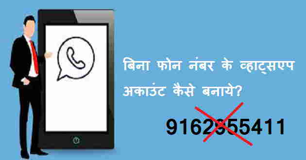whatsapp-account-without-phone-number copy