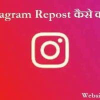 इन्स्टाग्राम रिपोस्ट (Instagram Repost) क्या होता है? Repost के बारे में फुल जानकारी