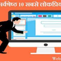 दुनिया में सर्वश्रेष्ठ 10 सबसे लोकप्रिय वेबसाइटें