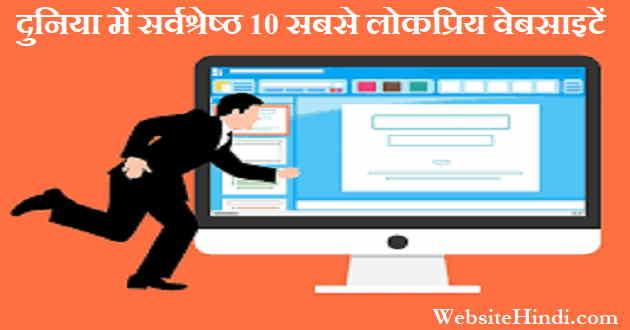 best-10-most-populer-websites-in-the-world