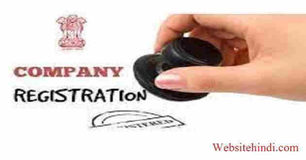 company-registration-kaise-kare-hindi