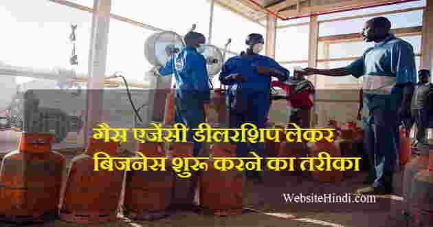 gas-agency-dealership-hindi