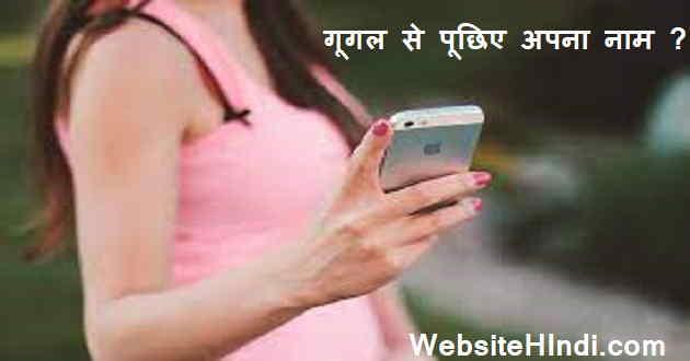 google-me-apna-nam-puchhiye