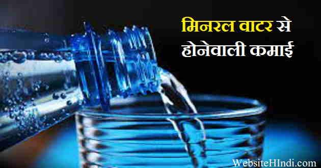 mineral-water-business-kaise-kare-hindi