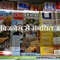 ऑनलाइन मैगजीन बिजनेस शुरू कैसे करें? How To Start Online Magazine Business In Hindi.