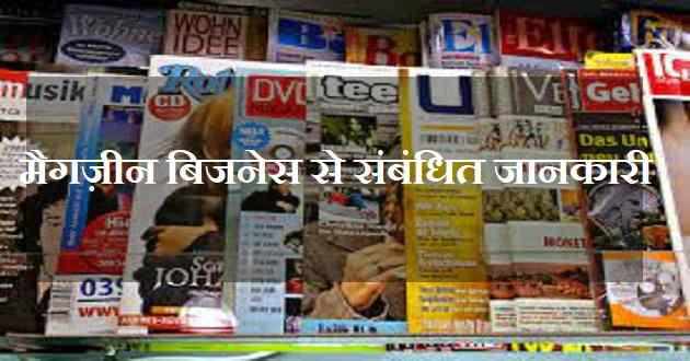 online-magazine-business-shuru-kaise-kare