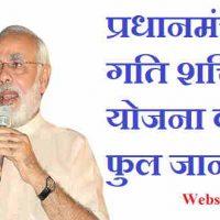 पीएम गति शक्ति योजना (Pm Gati Shakti Yojana) क्या है? फुल जानकारी हिंदी में  