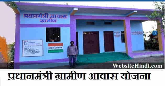 pradhanmantri-gramin-awas-yojana-apply-kaise-kare-website-hindi